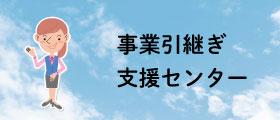 和歌山県事業引継ぎ支援センター