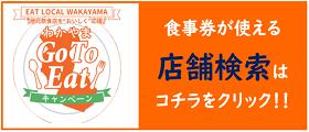 Go To Eat店舗検索