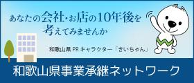 和歌山県事業承継ネットワーク