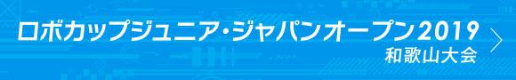 ロボカップジュニア・ジャパンオープン2019 和歌山大会