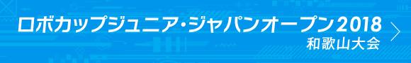 ロボカップジュニア・ジャパンオープン2018 和歌山大会