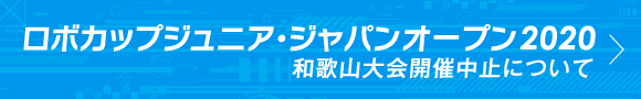 ロボカップジュニア・ジャパンオープン2020 和歌山大会